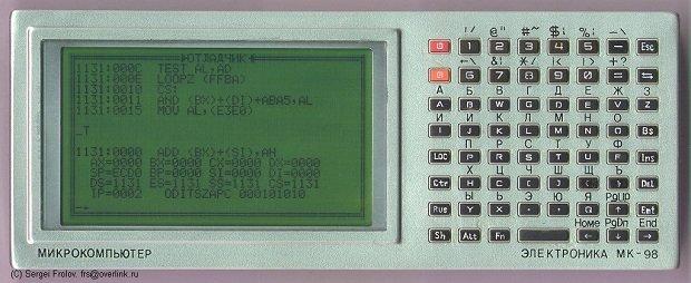 El orgullo de Frolov, la Elektronika MK 98