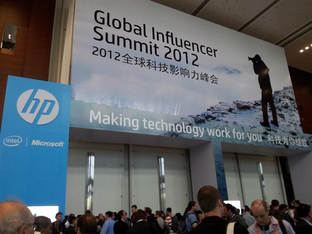 Foto de ambiento del HP Global Influencer Forum en Shanghai
