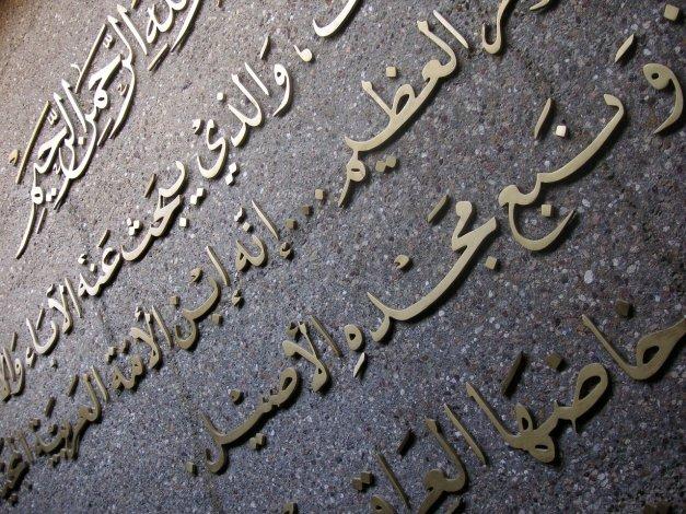 Cómo poner el teclado árabe en Android