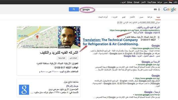 Resultados de la búsqueda de la palabra 'Google' en Google Egipto