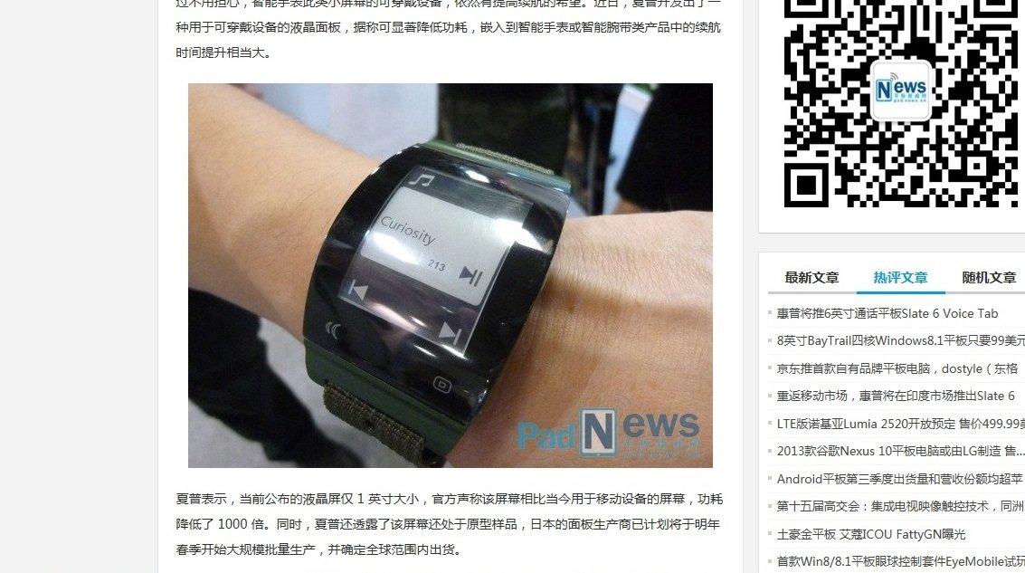 Sharp presenta una pantalla de smartwatches que ahorrará batería - imagen 2