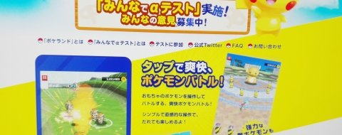 Nintendo lanza PokéLand, el nuevo juego de Pokémon para móviles