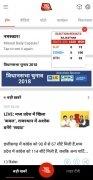 Aaj Tak imagem 1 Thumbnail