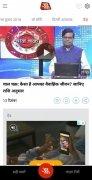 Aaj Tak imagem 8 Thumbnail