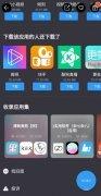 AppChina Изображение 4 Thumbnail
