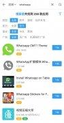 AppChina Изображение 7 Thumbnail
