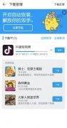 AppChina Изображение 8 Thumbnail
