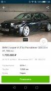 Авто.ру: купить и продать авто Изображение 6 Thumbnail
