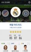 FIFA Online 4 M imagen 6 Thumbnail