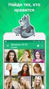 FriendVokrug imagen 2 Thumbnail