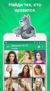 FriendVokrug: nuevos conocidos, chat en línea imagen 2 Thumbnail