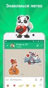 FriendVokrug: nuevos conocidos, chat en línea imagen 3 Thumbnail