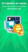 FriendVokrug: nuevos conocidos, chat en línea imagen 4 Thumbnail