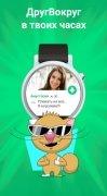 FriendVokrug: nuevos conocidos, chat en línea imagen 5 Thumbnail