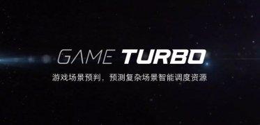 Game Turbo imagen 1 Thumbnail