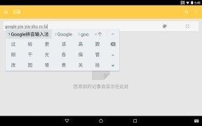 Google Pinyin Input image 4 Thumbnail