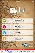 Islam 360 imagen 1 Thumbnail