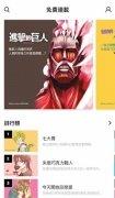 LINE Manga image 1 Thumbnail