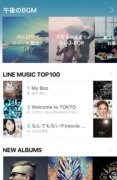 LINE Music immagine 1 Thumbnail