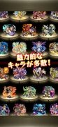 Monster Strike image 5 Thumbnail