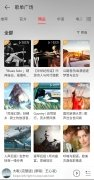 NetEase Music imagen 4 Thumbnail