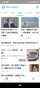 NewsDigest imagen 9 Thumbnail