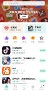 Oppo App Market imagen 1 Thumbnail