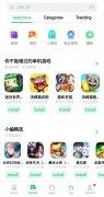 Oppo App Market image 2 Thumbnail