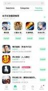 Oppo App Market imagen 3 Thumbnail