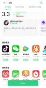 Oppo App Market imagen 6 Thumbnail