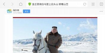 QQ Browser imagen 3 Thumbnail