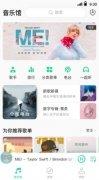 QQMusic imagen 1 Thumbnail
