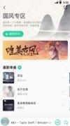 QQMusic imagen 3 Thumbnail