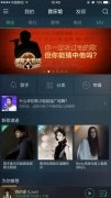 QQMusic imagen 5 Thumbnail