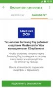 Sberbank Móvil imagen 3 Thumbnail