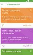 Sberbank Móvil imagen 6 Thumbnail