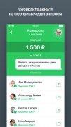 Sberbank Móvil imagen 4 Thumbnail