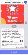 TamTam Messenger imagen 6 Thumbnail