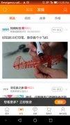 Taobao Изображение 6 Thumbnail
