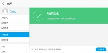 Tencent My App imagen 3 Thumbnail