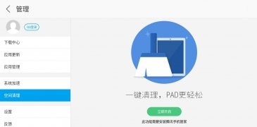 Tencent My App imagen 4 Thumbnail
