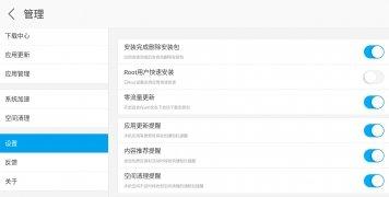 Tencent My App imagen 5 Thumbnail