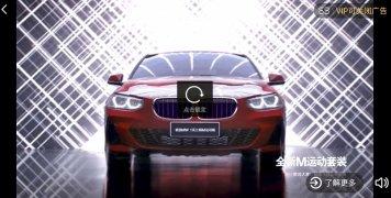 Tencent Video image 7 Thumbnail