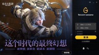 Tencent WeGame imagem 1 Thumbnail