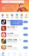 VIVO App Store imagen 1 Thumbnail