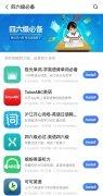 VIVO App Store imagen 10 Thumbnail