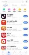 VIVO App Store imagen 2 Thumbnail