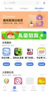 VIVO App Store imagen 4 Thumbnail
