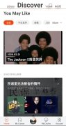 Xiami Music imagen 8 Thumbnail