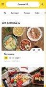 Yandex.Eda imagen 1 Thumbnail